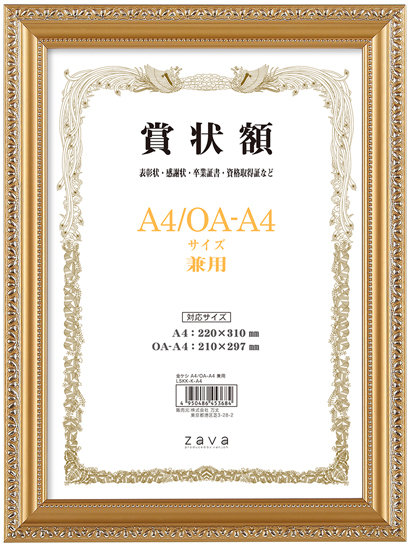 軽量賞状額 A4/OA-A4判