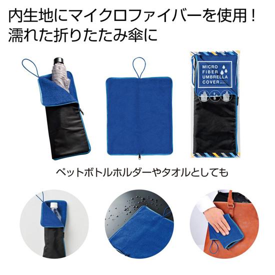 マイクロファイバー超吸水傘カバー(ブラック)