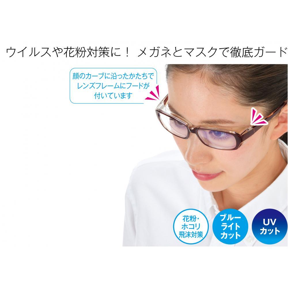 備えて安心 シールドメガネ