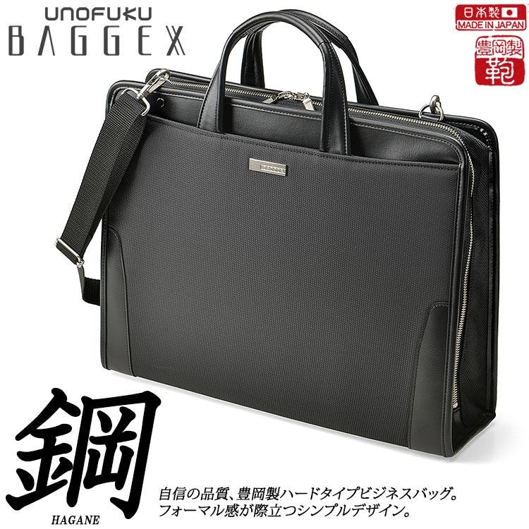 【BAGGEX 鋼】ウノフク<br>ビジネスブリーフ フルオープンタイプ ビジネスバッグ