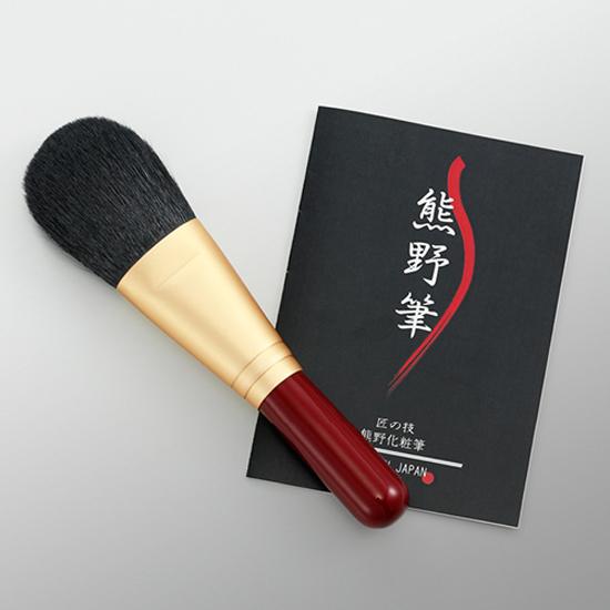 熊野化粧筆フェイスブラシ ショート(エンジ)