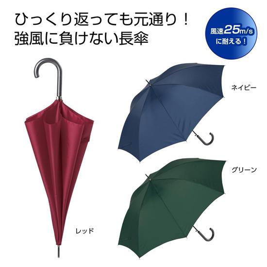 耐風傘 1本