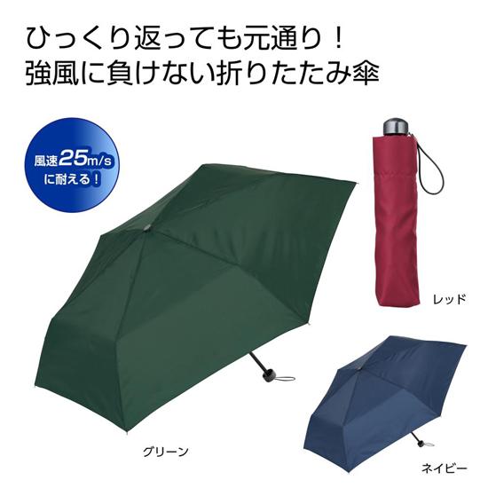 折りたたみ耐風傘 1本