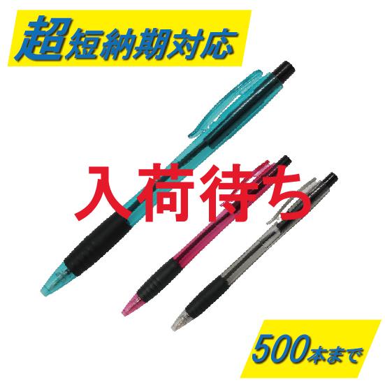 【名入れ超短納期特集】ビターボールペン【専用ページ】