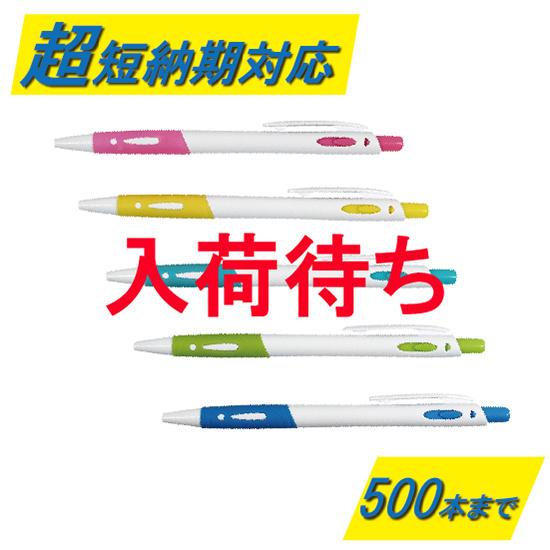 【名入れ超短納期特集】カラフルラバーボールペン【専用ページ】