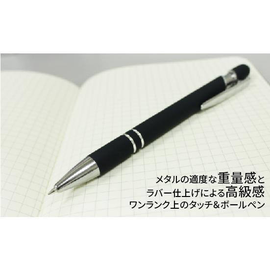 メタルラバータッチペン
