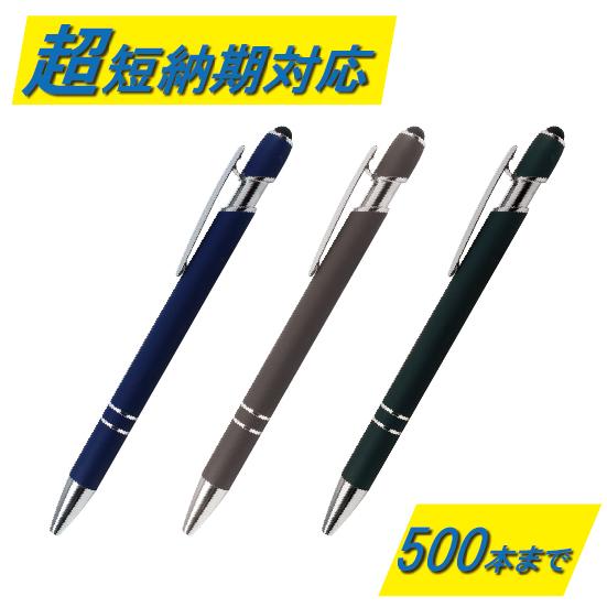 【名入れ超短納期特集】メタルラバータッチペン【専用ページ】