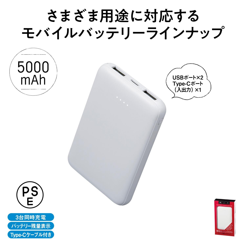 モバイル充電器5000mAh