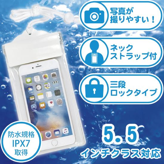 モバイル防水ポーチ(B&W)