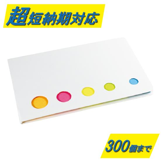 【名入れ超短納期特集】5色付箋メモ(白)【専用ページ】