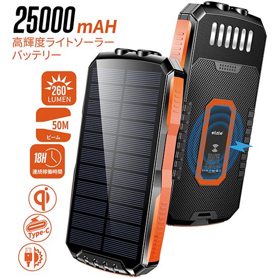 高輝度ライトソーラーバッテリー25000mAh