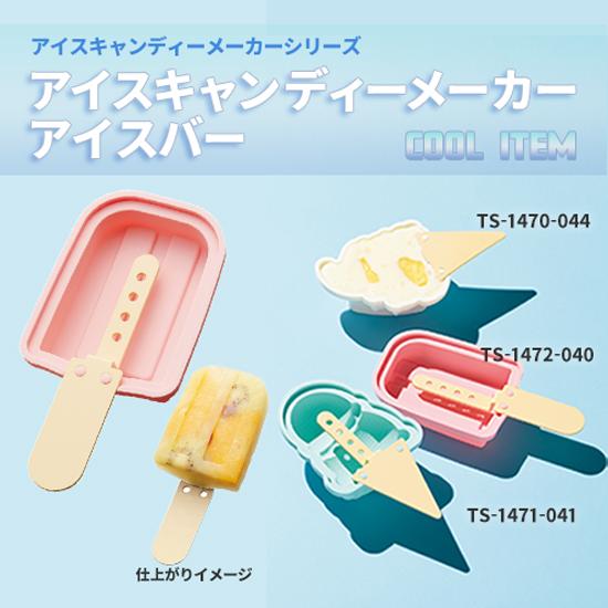 アイスキャンディーメーカー【アイスバー】