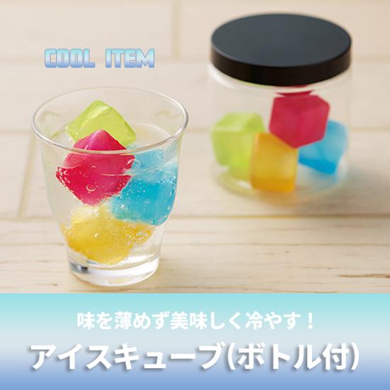 アイスキューブ(ボトル付き)【ブラック】