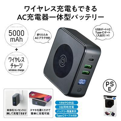 ワイヤレスモバイル充電器5000mAh