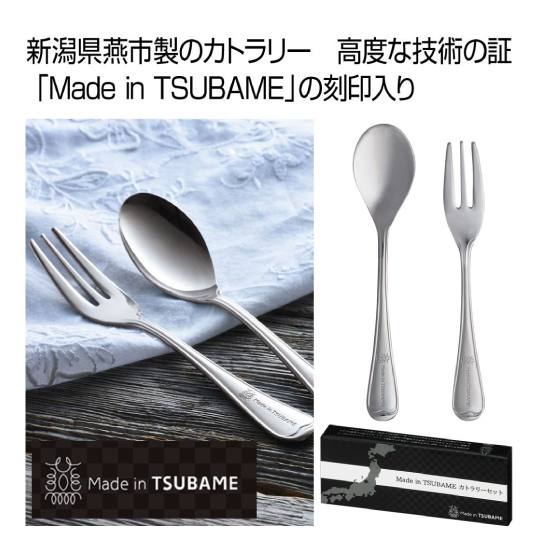 Made  in  TSUBAMEカトラリーセット