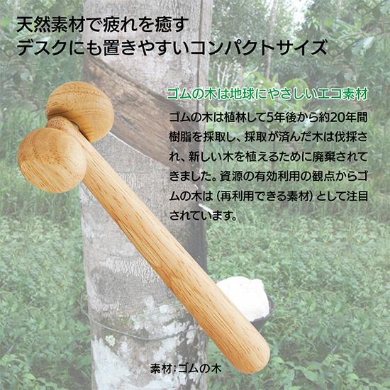 ラバーウッド 【リフレッシュフェイス】