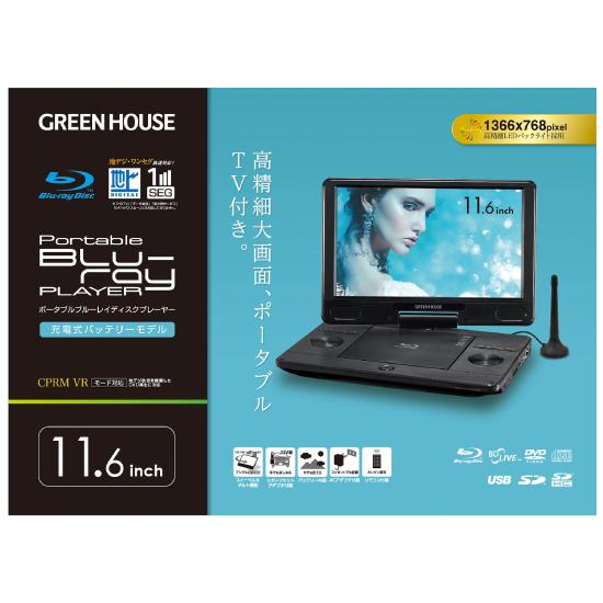 【GREEN HOUSE】11型ポータブルブルーレイディスクプレーヤー