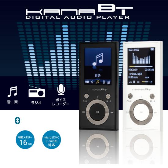 【GREEN HOUSE】MP3プレーヤー KANA BlueTooth【16GB】