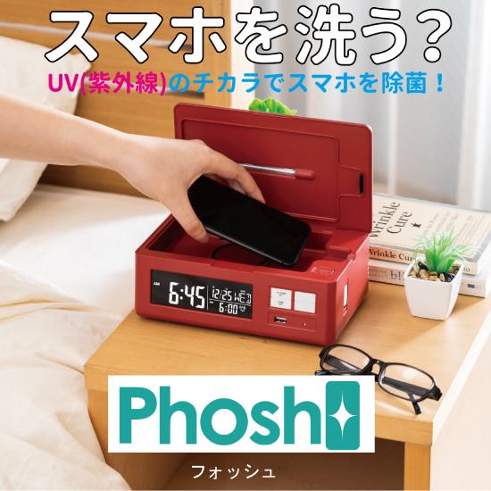 Phosh (フォッシュ) USB充電モデル
