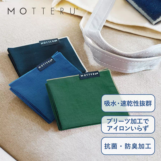 MOTTERU ポケスク ハンカチ【ヘミング】