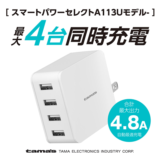 コンセントチャージャー4.8A【USB-A×4ポート】
