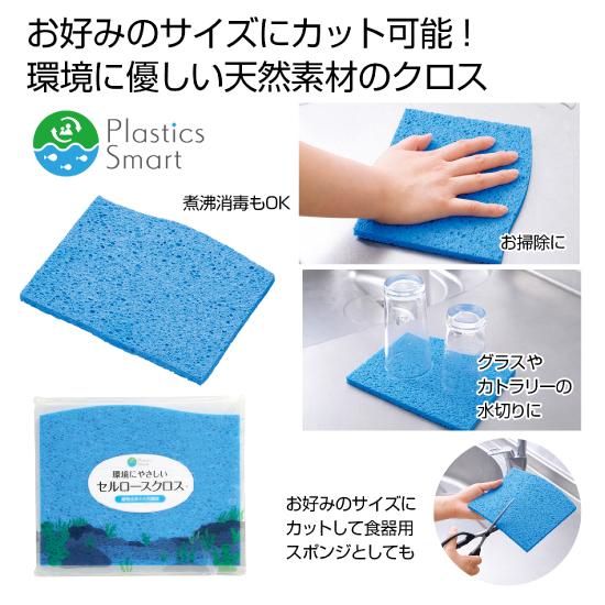 プラスチックスマート 環境にやさしいセルロースクロス