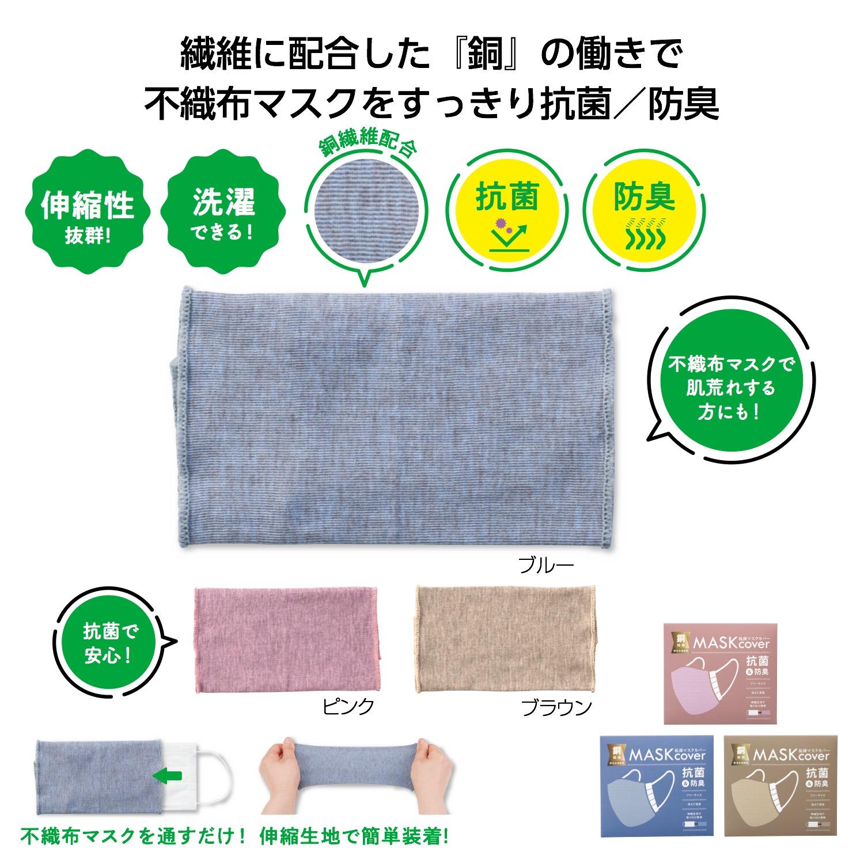 銅繊維配合!洗える抗菌マスクカバー