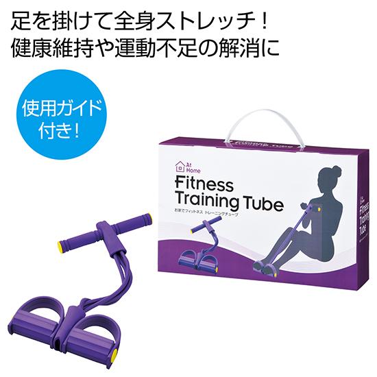 お家でフィットネス【トレーニングチューブ】