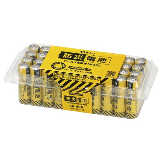 防災電池(単3)40本組